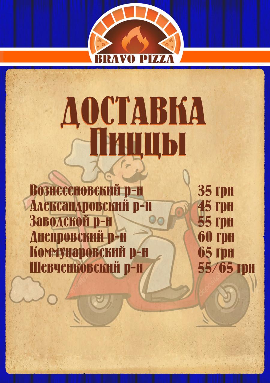 Доставка Пиццы по районам города Запорожья